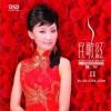 热门专辑: 民歌合辑 民歌红Ⅱ