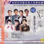军旅红歌20世纪中华歌坛名人百集珍藏版3详情