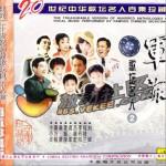 军旅红歌20世纪中华歌坛名人百集珍藏版2