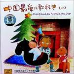 中国最爱儿歌经典一详情