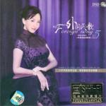 外国民歌(又见之音系列5)