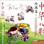 中华儿歌珍藏集1