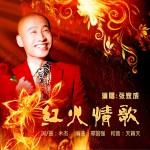 红火情歌 (单曲)详情