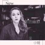 New 黑色幽默 (单曲)详情