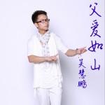 父爱如山 (单曲)详情