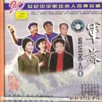 軍旅紅歌20世紀中華歌壇名人百集珍藏版1
