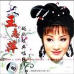 王志萍越劇經典唱段試聽