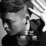 情·难 (EP)详情