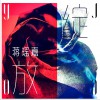 蒋瑶嘉 - 绽放 (EP) 试听