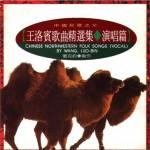 当代音乐馆-中国民谣系列-王洛宾