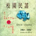 校园民谣 2 1983-1994