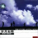歲月如歌1 中國經典老歌詳情