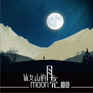 正版仙女山的月亮 (单曲)专辑