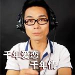 千年爱恋千年情 (EP)详情