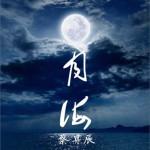 月海 (单曲)详情