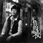 無情的雨夜 (單曲)試聽