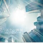 フジテレビ系ドラマ「リスクの神様」オリジナルサウンドトラック / 日剧 风险之神OST详情
