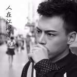 人在江湖漂 (单曲)详情