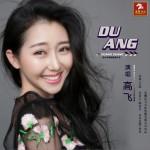 Duang (单曲)详情