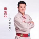 中国教师 (单曲)详情