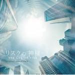 フジテレビ系ドラマ「リスクの神様」オリジナルサウンドトラック详情