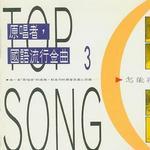 原唱者,国语流行金曲 3 怎能再回头详情