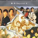 真的Beyond III