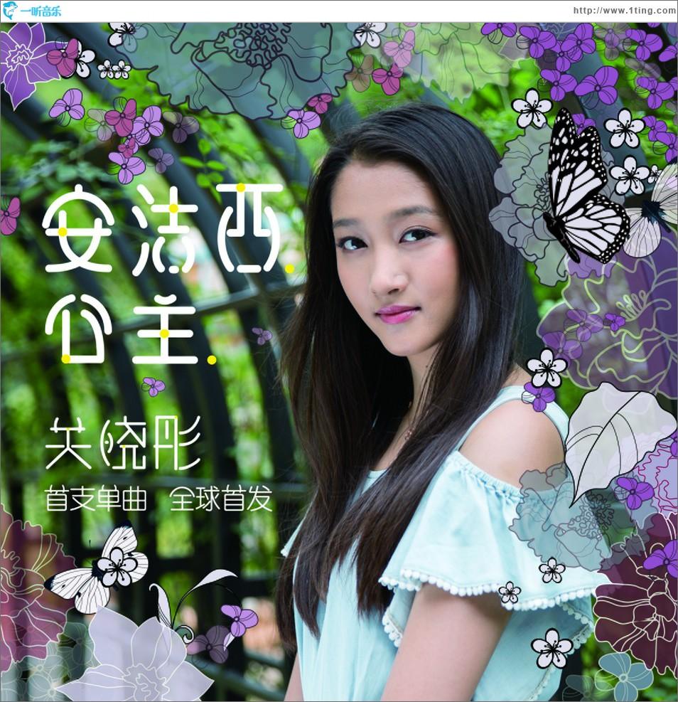 专辑封面:安洁西公主 (单曲)