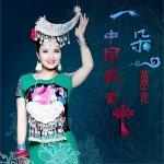 中国最美 (单曲)详情