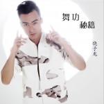 舞功秘籍 (单曲)详情
