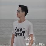 武千盛(原创精选)详情