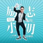 励志的小明 (单曲)详情