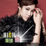 High曲 (单曲)详情