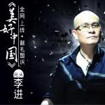 美好中国 (单曲)详情