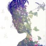 美貌如花 (单曲)详情