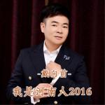 我是河南人2016 (单曲)详情
