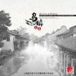 乌镇之恋 (单曲)详情