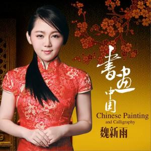 书画中国 (单曲)专辑图片