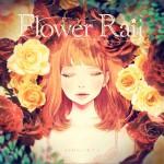 Flower Rail详情