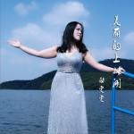 美丽的上林湖 (单曲)详情