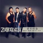 黄荆绿海 (单曲)详情