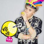 柠檬甜甜的 (单曲)详情