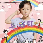 七彩虹 (单曲)详情