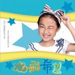 放飞希望 (单曲)详情