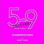 フジテレビ系ドラマ「5→9~私に恋したお坊さん~」オリジナルサウンドトラック / 朝5晚9~帅气和尚恋上我 原声集详情