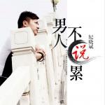 男人不说累 (单曲)详情