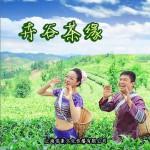 卉谷茶缘 (单曲)详情