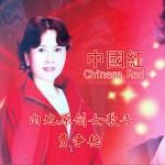 中国红 (EP)详情