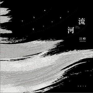 正版 河流专辑 汪峰 全碟试听下载,汪峰 专辑 河流lrc滚动歌