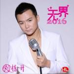 无界2016 (EP)详情